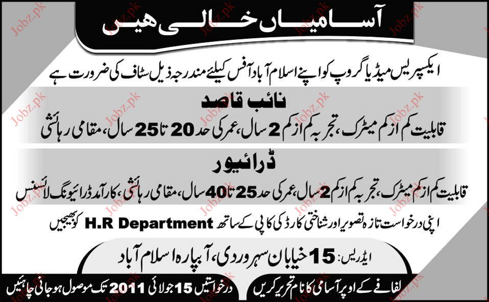 Naib Qasid and Driver job Opportunity in Express Media