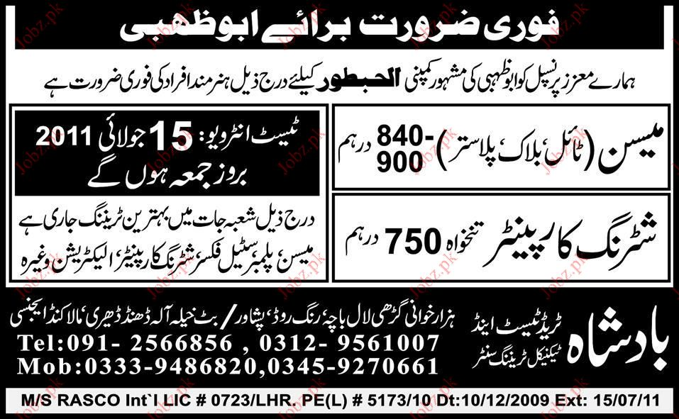 Mason (Tile, Plaster) and Suturing Car Painter Vacancy