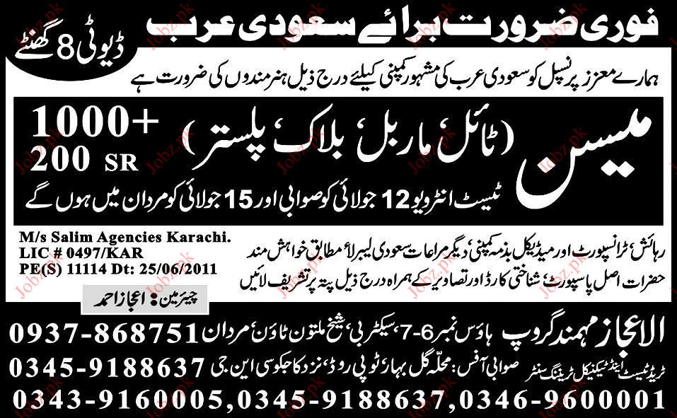 Mason, Tile, Marbel, Block and Pluster required