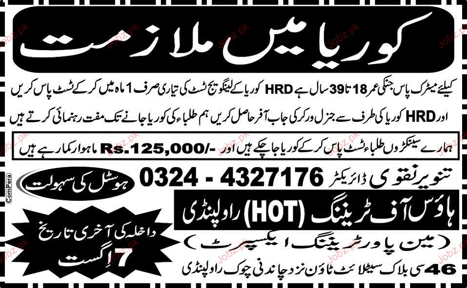 General Worker Job Opportunity