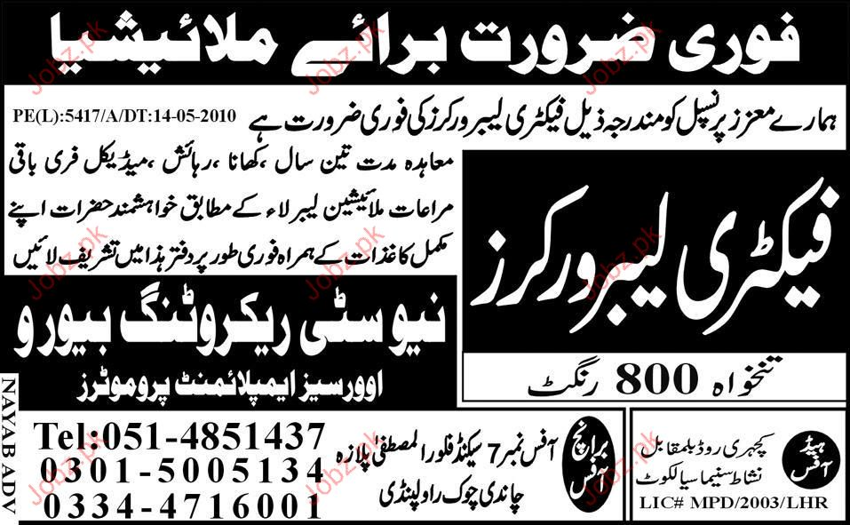 Factory Labor Worker Job Opportunity