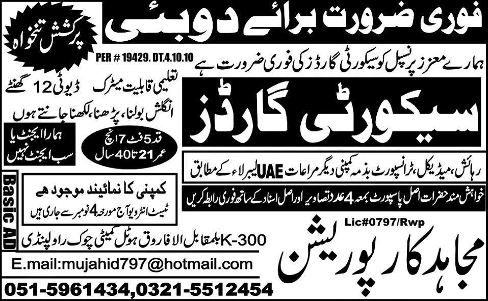 Jobs for Security Guard in Abu Dhabi U.A.E 2018 Jobs Pakistan