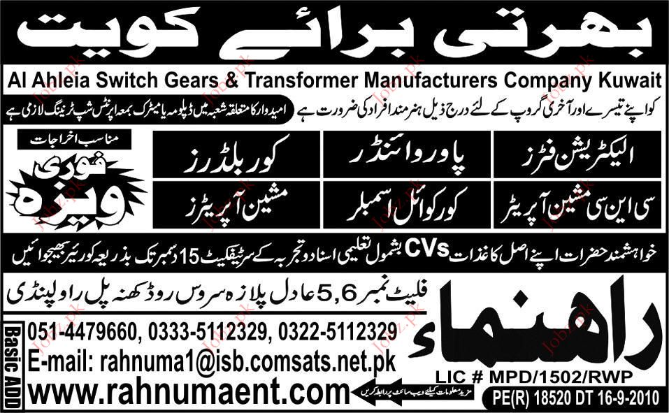Electricians and CNC Machine Operators Jobs in Kuwait 2019