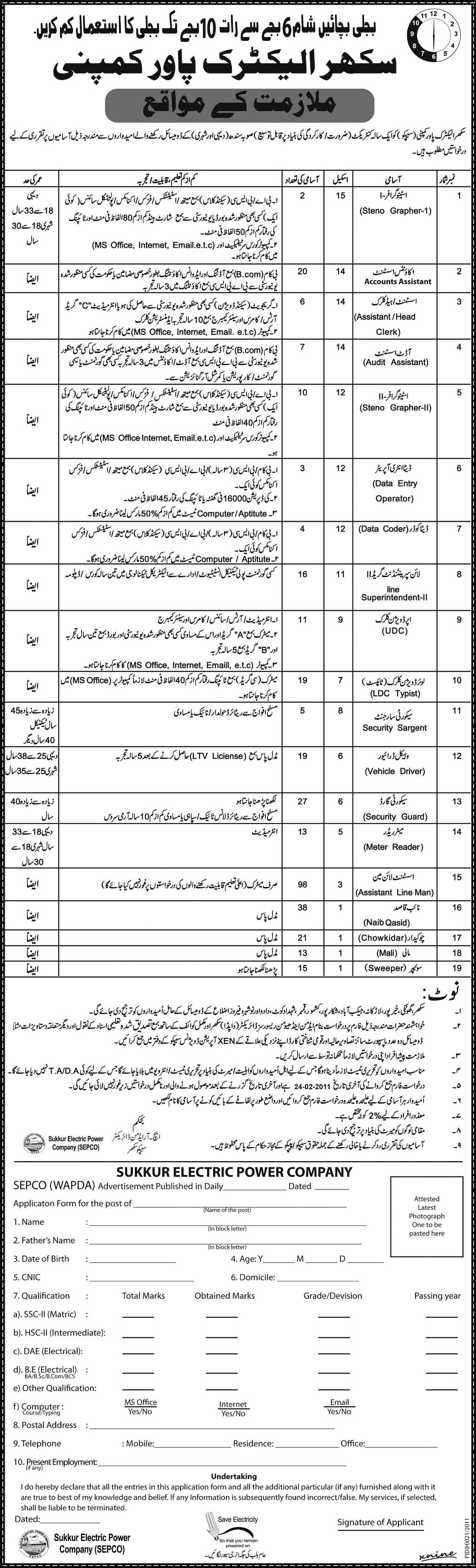 Stenographer, Accounts Officer Job Opportunity