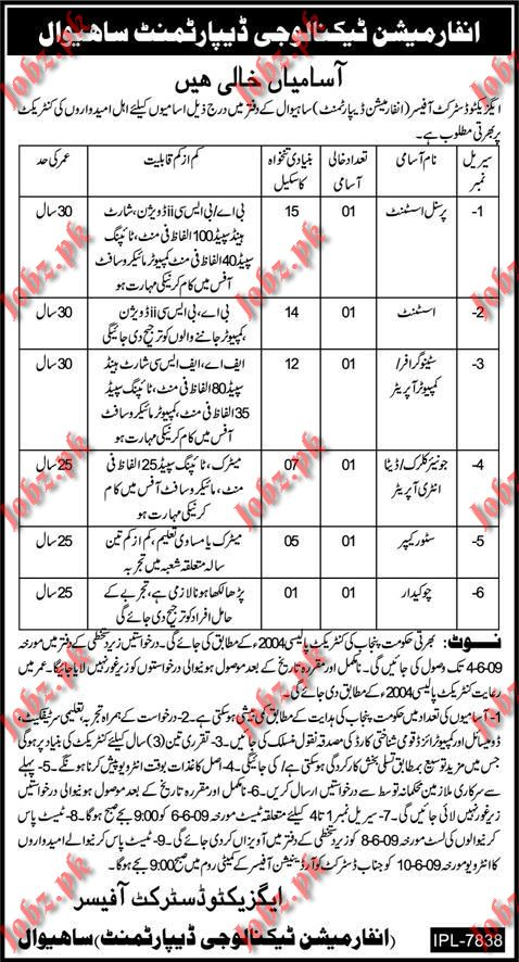 Information Technology Department Staff Wanted