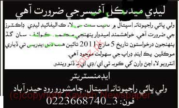 Lady Medical Officer Job Opportunity