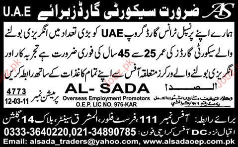 Security Guard Job Opportunity