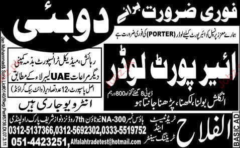 Airport Loder Job Opportunity