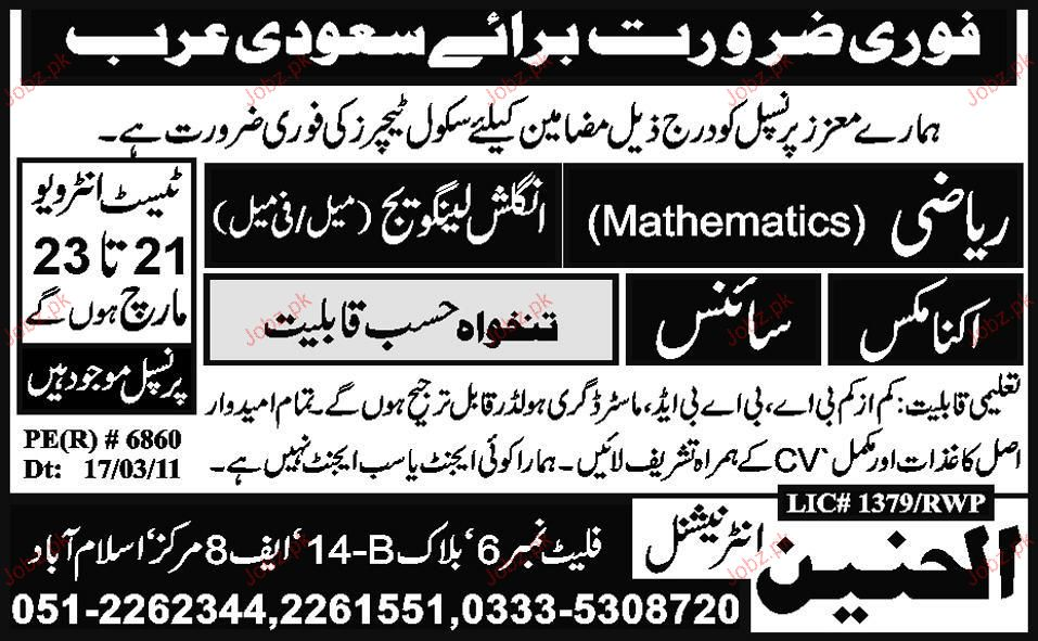 School Teachers Job Opportunity