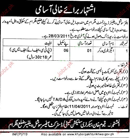 Auxiliary Worker Job Opportunity