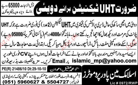 UHT Technicians Job Opportunity