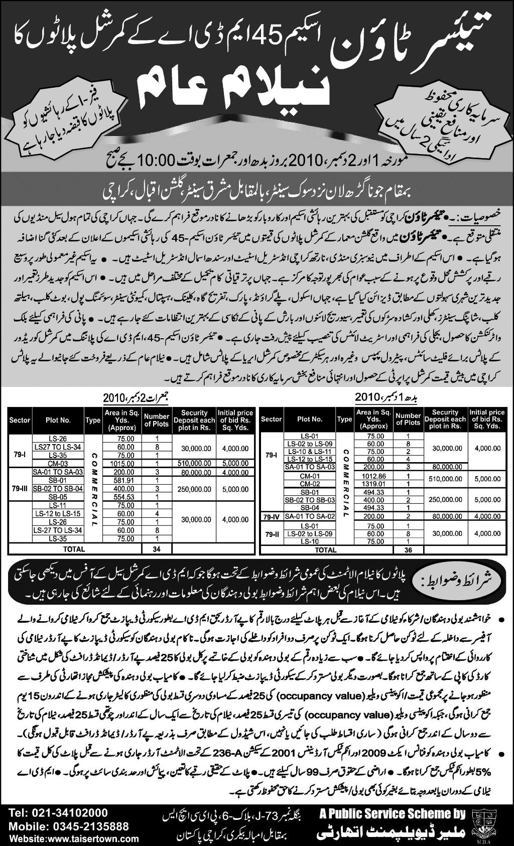 Malir development authority tenders dating