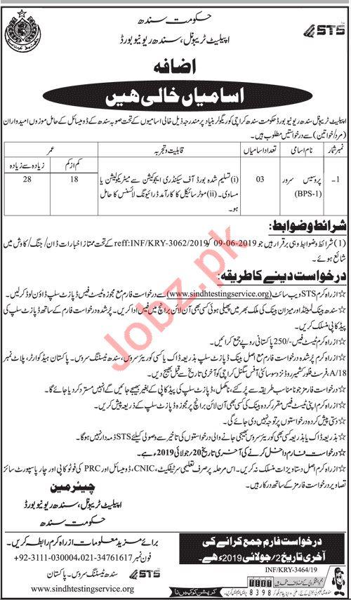 STS Appellate Tribunal Sindh Revenue Board Job Application Form