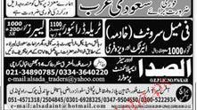 Tralla Drivers, Female Khadma Job Opportunity