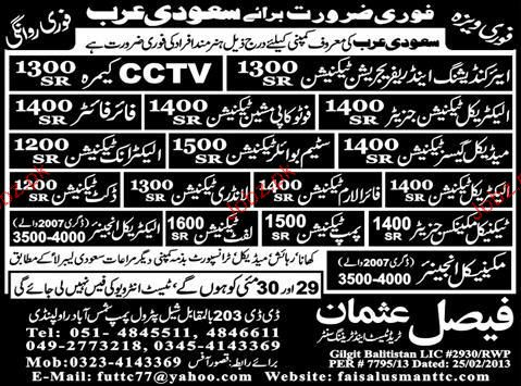 Electrical Technicians Generator, Fire Fighters Wanted