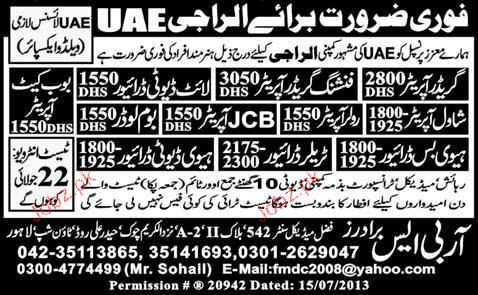 Finishing Grader Operators, Shawal Operators Wanted