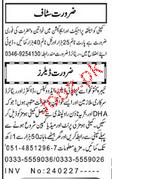 Naw e Waqat Classified Dealers and Male/ Female Staff Wanted