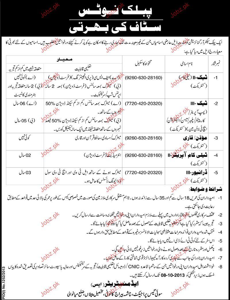 Moazan, Tech-II Jobs in Pakistan Atomic Enegry Commission