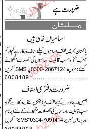 Express Classified Admin and Clerical Staff Job Opportunity