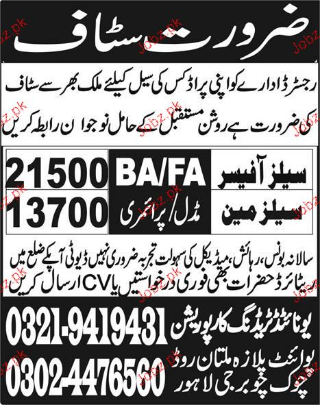 Sales Officers and Sales Man Job Opportunity