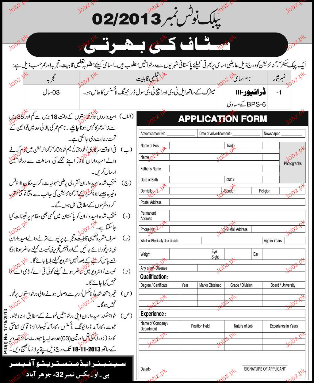 Drivers Jobs in Pakistan Atomic Energy Commission