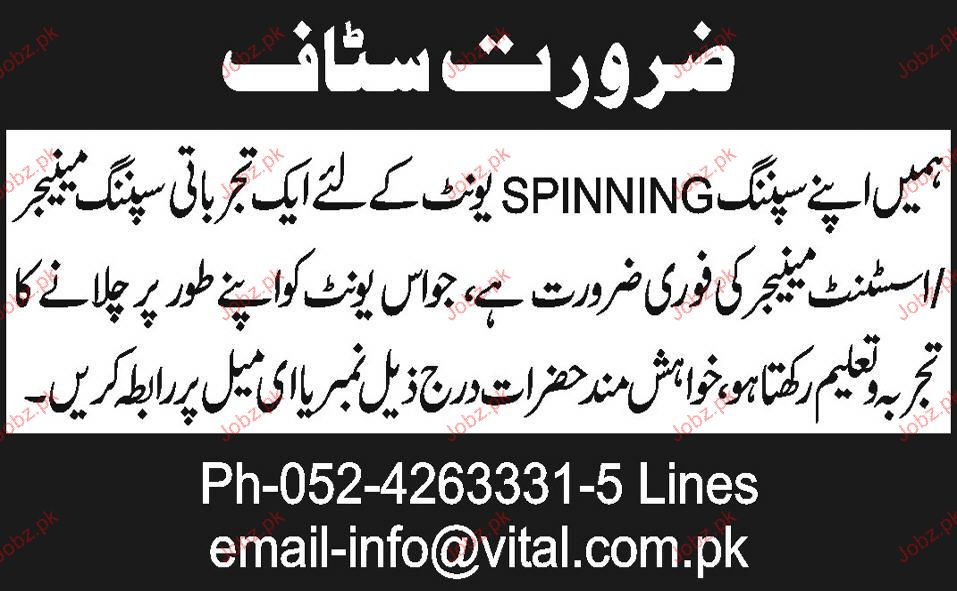 Spinning Manager and Assistant Manager Job Opportunity