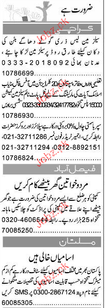 Express Classified Salesman and Suppliers Job Opportunity