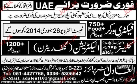 Factory Workers, Cleaners and Electricians Job Opportunity