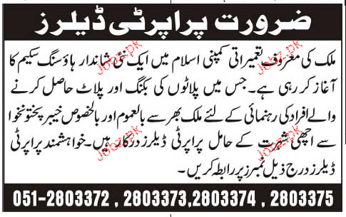 Property Dealers Job Opportunity