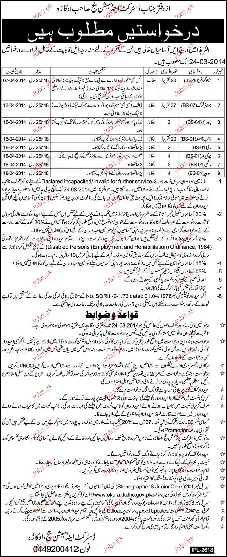 Stenographers, Junior Clerks, Cook Job in District & Session