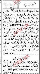 Doctors, Nursing Staff, Operation Theater Assistant Wanted