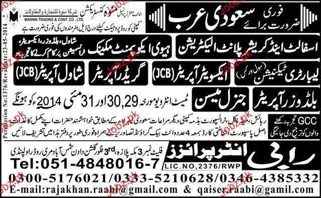 Asphalt Crusher Plant Electricians, Grader Operators Wanted