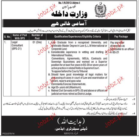 Legal Consultant Job in Ministry of Interior