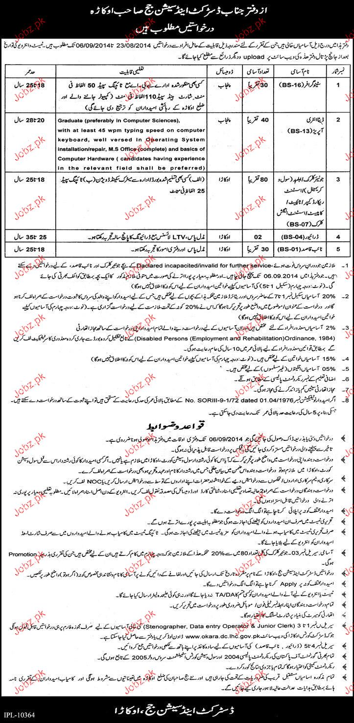 Stenographers, Data Entry Operators Job in District and Sess