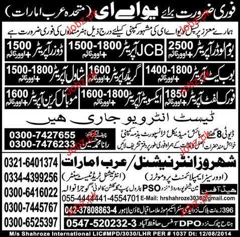 Boom Loader Operators, JCB Operators, Dozer Operator Wanted