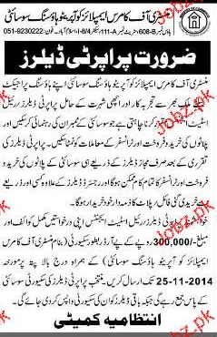 Property Dealers Job in Ministry of Commerce Employees Coope