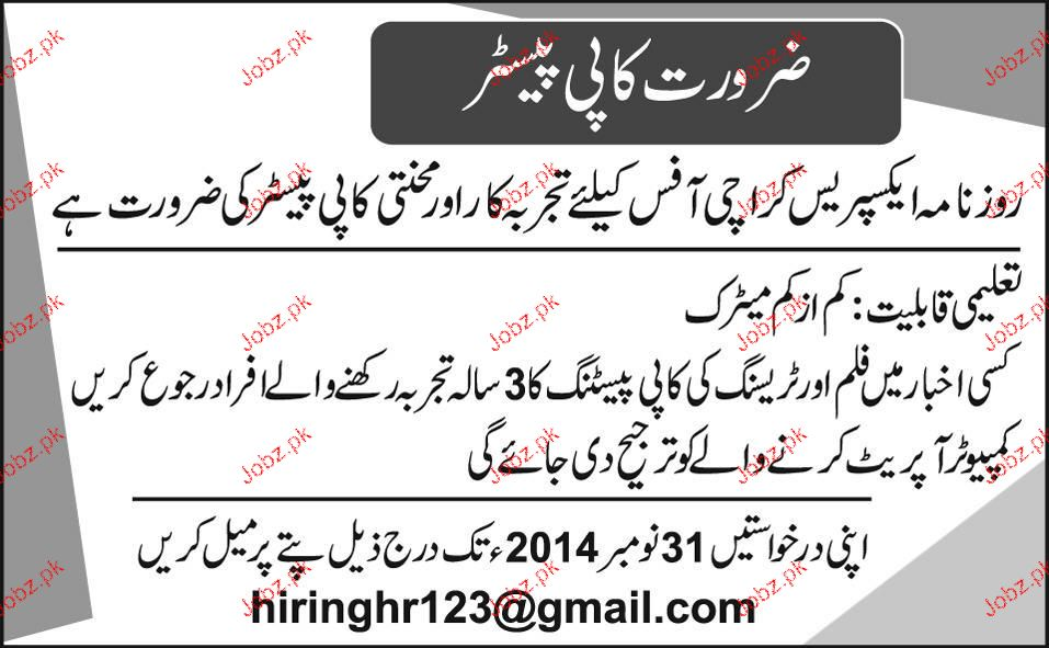 Copy Pasters Job in Daily Express News