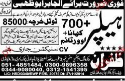 Helpers Job Opportunity