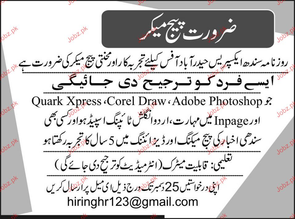 Page Makers Job in Daily Express News