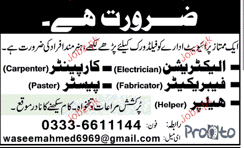 Electricians, Fabricators, Carpenters, Helpers Wanted