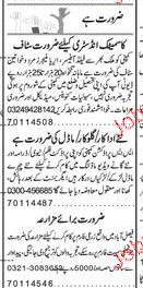 Field Officers, Area Managers and Singers Job Opportunity