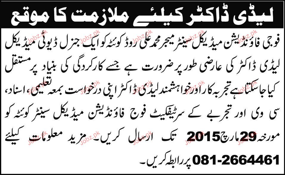 Lady Doctors Job in Fauji Foundation Medical Center