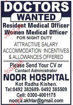 Resident Medical Officers Job Opportunity
