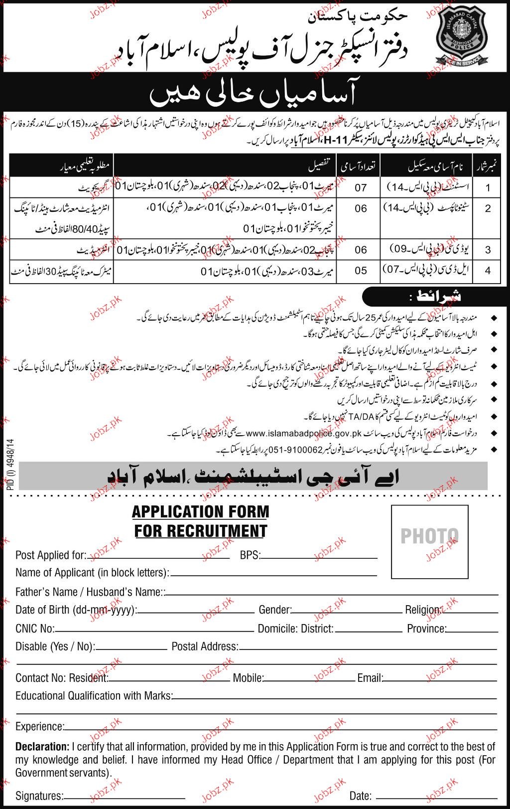 Assistants, UDC and LDC Job in Islamabad Police
