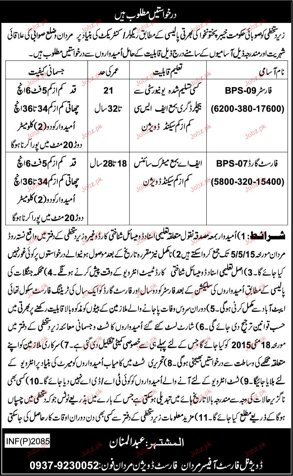 Foresters and Forest Guards Job in Forest Department