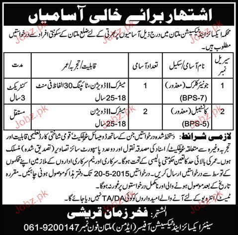 Junior Clerks and Constables Job in Excise and Taxation