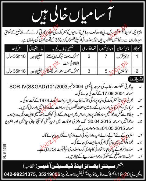 Junior Clerks and Constables Job in Excise and Taxation Depa