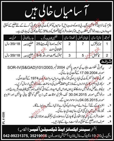 Junior Clerks and Constables Job Opportunity
