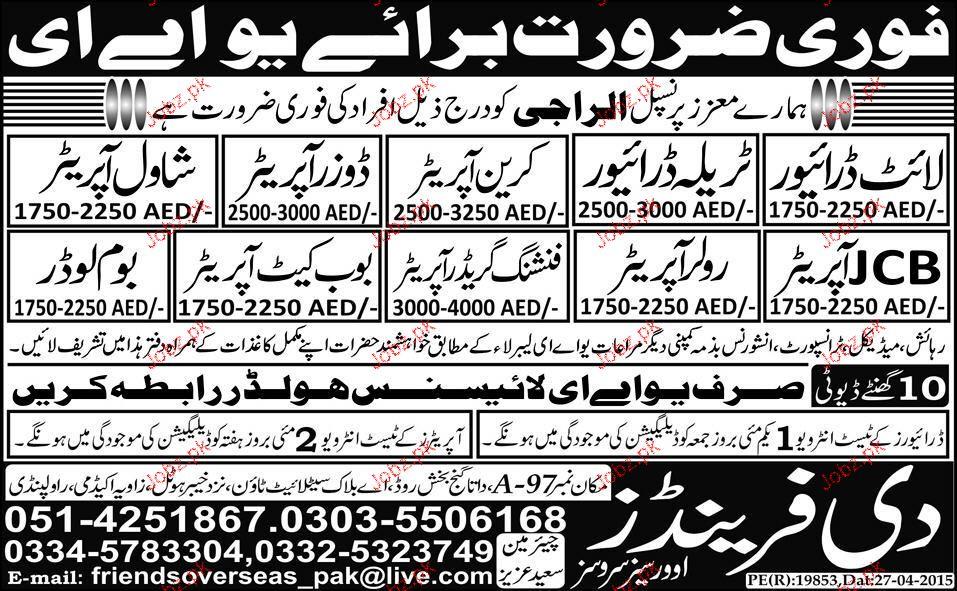 Light Drivers, Shawal Operators, JCB Operators Wanted