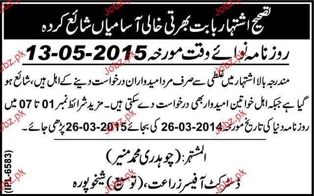 Male / Female Staff Job in Department of Agriculture